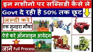कृषि यंत्रों और ट्रैक्टर पर सरकार देगी 50% सब्सिडी | Krishi yantr subsidy online | कृषि यंत्र अनुदान