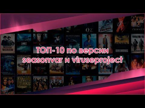 ТОП-10 по версии Seasonvar - выпуск 55 (Май 2020)