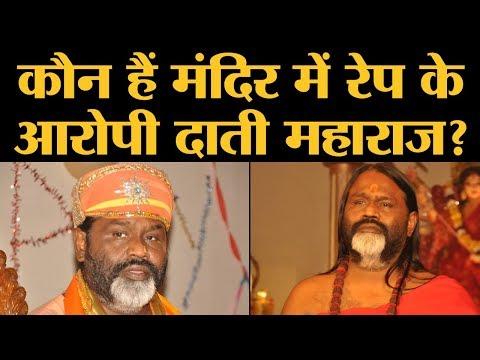 Rape के मामले में फंसे Shanidham Trust के Dati Maharaj का राजपाट राजस्थान से लेकर दिल्ली तक फैला है