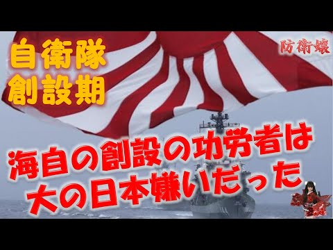 【海自創生】 筋金入りの日本嫌いがなぜ海上自衛隊の創設の功労者 それは日本人との関係が