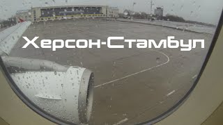 Super short Flight report Kherson Istanbul Airbus A319 Turkish Airlines Херсон Стамбул Полёт(Very quick flight report. From Kherson airport Ukraine to Istanbul Atatürk Airport Turkey. I flew from Kherson to London Heathrow. Very impressive service by ..., 2016-02-20T13:16:21.000Z)