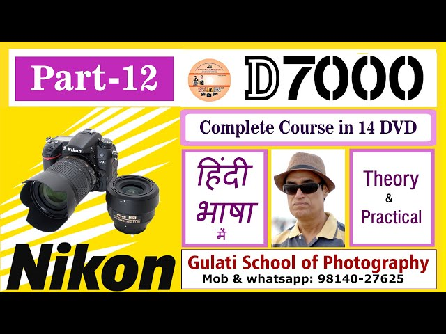 12 DVD | Flash Photography with Nikon D7000 Camera | Use Flash indoor & Outdoor कोर्स हिंदी में