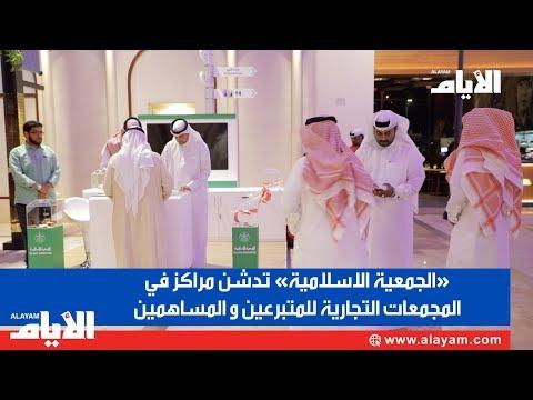 «الجمعية الاسلامية» تدشن مراكز في  المجمعات التجارية للمتبرعين و المساهمين