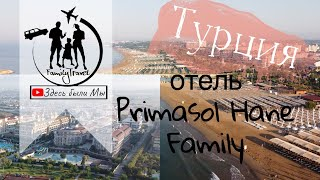 Турция после короновируса Обзор отеля Primasol Hane Family Август 2020