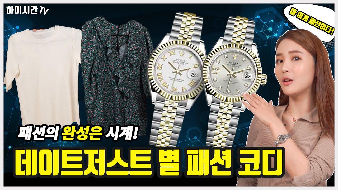 [명품시계] 롤렉스 데이트저스트 28미리 시계 별 패션 코디! 이렇게 입고 나가면 당신은 핵인싸 마 이게 패션이다! [하이시간TV]