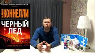 ЧЕРНЫЙ ЛЕД. Майкл Коннелли. ДЕТЕКТИВ.Гарри Босх.
