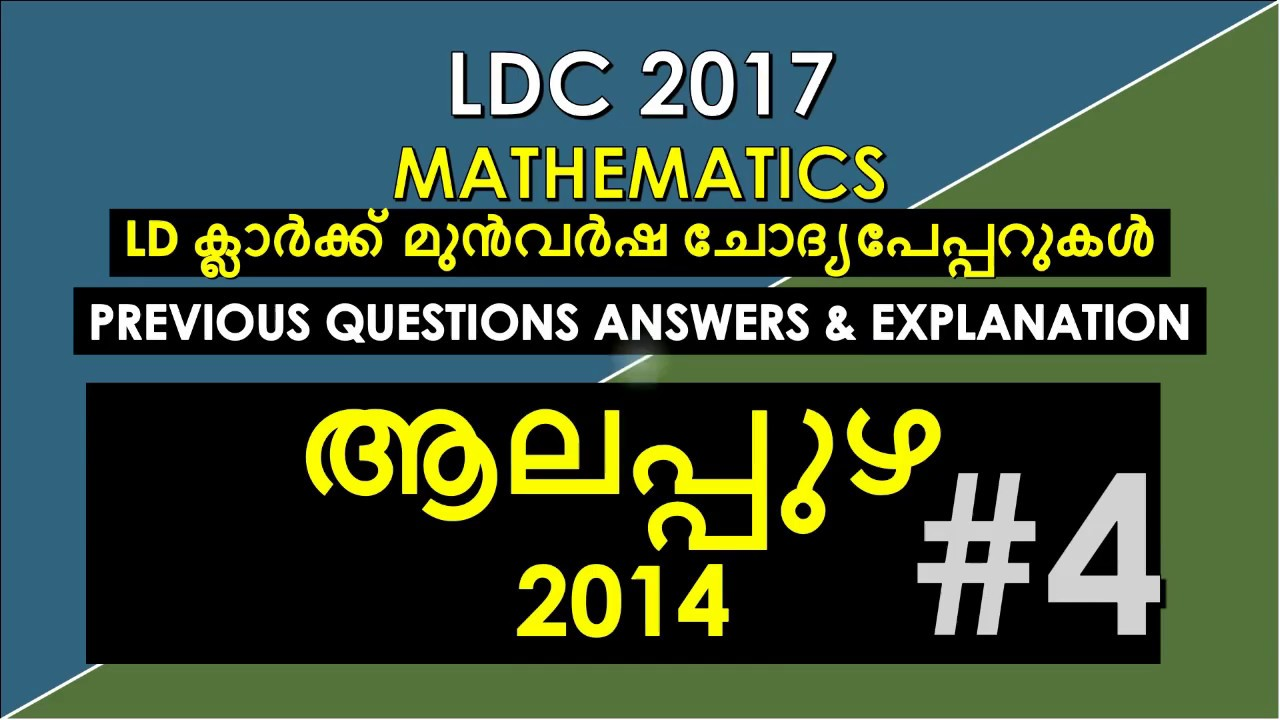 Worksheet Maths Malayalam Questions kerala psc ldc 2017 previous question alappuzha 2014 malayalam maths psc