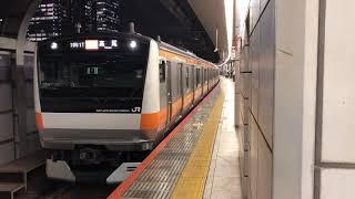 E233系0番台トタT38編成東京発車