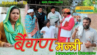 बैंगण मन्त्री (53th) Baingan Mantri | New Haryanvi Comedy | Kasuta Haryana| Malik Films