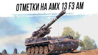 Отметки на AMX 13 F3 AM #2