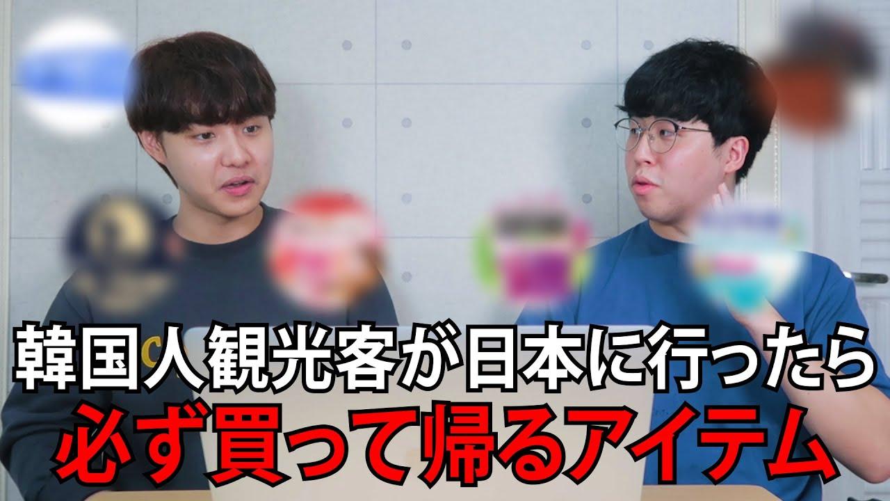 韓国人観光客が日本に行ったら必ず買って帰るアイテム