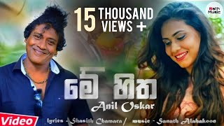 Me Hitha (මේ හිත) - Anil Oskar | 💔 Official Music Video | Sinhala New Song (2020)|Sath Music