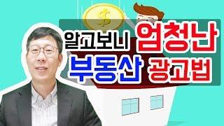 부동산 고객유치 광고법
