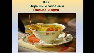 Чай Польза и вред Питание при диабете Сахарный диабет Диета