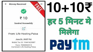 ₹10+₹10 Free PayTM Cash Earning 🔥Best Application + Refer And Earning