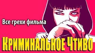"""Все грехи фильма """"Криминальное чтиво"""""""