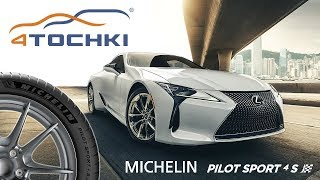 Michelin Pilot Sport 4 S - когда технологии встречаются с искусством