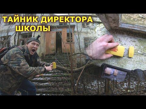 Обнаружил тайник в заброшенной школе СССР. Директор спрятал клад в гнезде!