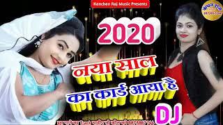 Happy New Year Dj Remix Song 2020 Lover Ka Greeting Card Aaya Hai लभर का ग्रीटींग कार्ड आया है