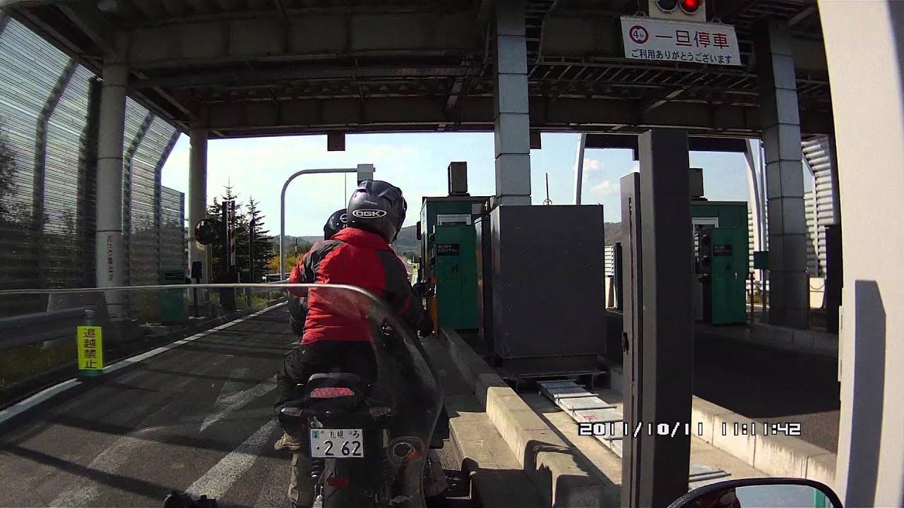 日本高速公路交流道的重型機車取票...(1) - YouTube