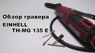 Обзор гравера EINHELL TH MG 135 E