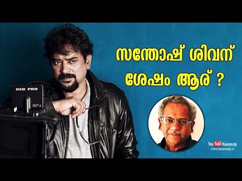 Who...after Santhosh Sivan? | Shaji N Karun