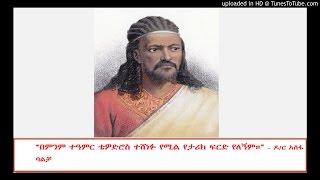 From Da'amat to EPRDF- Emperor Tewodros II - SBS Amharic