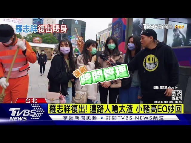 羅志祥復出! 遭路人嗆太渣 小豬高EQ妙回|TVBS新聞
