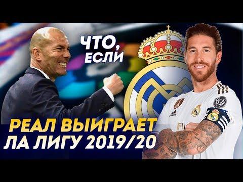 Что будет, если Реал Мадрид выиграет Ла Лигу 2019-20
