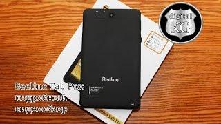 beeline Tab Pro: подробный видеообзор