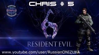 Russian Let's Play - Resident Evil 6 :Chris # 5