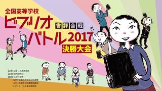 全国高校ビブリオバトル2017決勝大会(1月28日、早稲田大学)のバトルの...