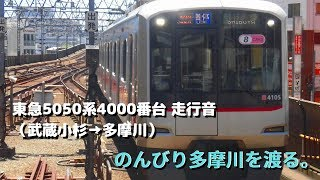 東急5050系4000番台 車窓+走行音 (4105F デハ4905) 武蔵小杉〜多摩川(各駅停車)