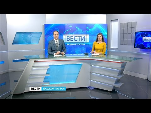 Вести-Башкортостан 12.01.17 20:45