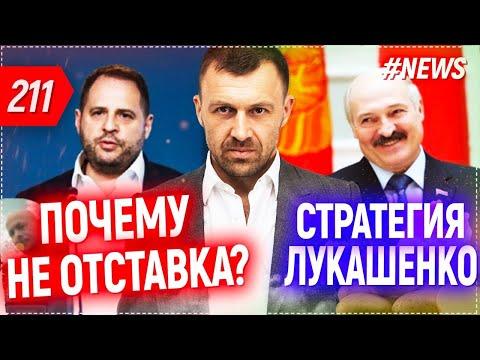 ПЛЕНКИ ЕРМАКА : Почему молчит Зеленский? Глупый карантин им. Лукашенко. США: Кризис начался