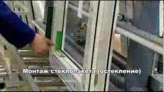 Изготовление ПВХ-окна(В данном видео вы сможете ознакомиться с полным процессом производства окна, который состоит из следующих..., 2013-12-05T18:26:48.000Z)