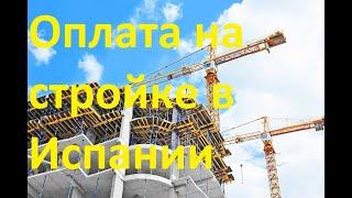 Работа на стройке в Испании,цены на стройке в Испании,ремонт в Испании.