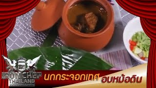 iron chef thailand signature dish นกกระจอกเทศอบหม อด น