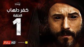 مسلسل كفر دلهاب - الحلقة الأولى - بطولة يوسف الشريف   Kafr Delhab Series - Eps 01