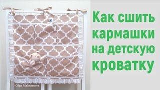 Органайзер-Кармашки на кроватку своими руками/Мастер-класс #DIY