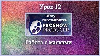 Как сделать видео Урок 12 Работа с масками  Photodex ProShow Producer