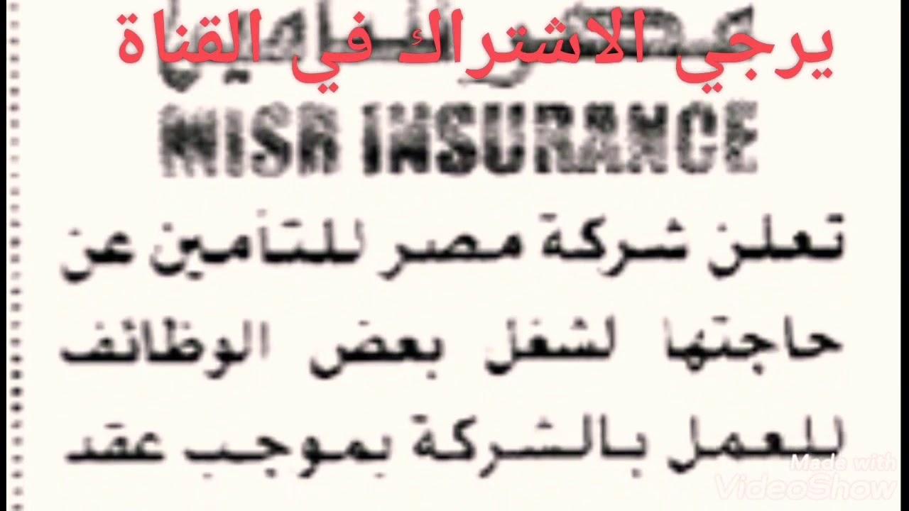 Photo of وظائف شركة مصر للتأمين – وظائف