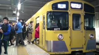 【到着・発車動画】各駅秩父夜祭延長運転2015 2077F所沢到着~発車