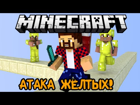 АТАКА ЖЁЛТЫХ - Minecraft Bed Wars (Mini-Game)