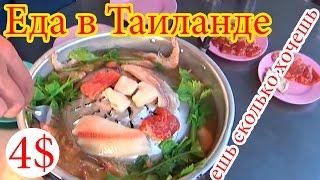 Еда в Таиланде - Самая дешевая жаровня