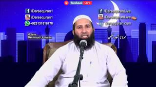 """Khatarnak Masharati Bemarian"" Molana Mehmood ul Hasan"