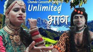 Unlimited Bhang Sevaram Sharma Dinesh Baddha Khushbu Tiwari Latest Bhole Baba Ke Bhajan 2019
