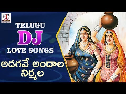 Latest Telugu Folk Dj Songs 2017 | Adagave Andala Nirmala Dj Song | Lalitha Audios And Videos