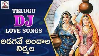 Latest Telugu Folk Dj Songs 2017 | Adagave Andala Nirmala Dj Song | Lalitha Audios And Videos