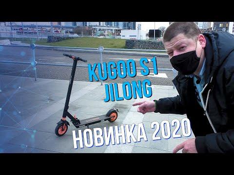 KUGOO S1 Jilong Новый Электросамокат 2020 года НЕ Дорогой взрослый электросамокат для города